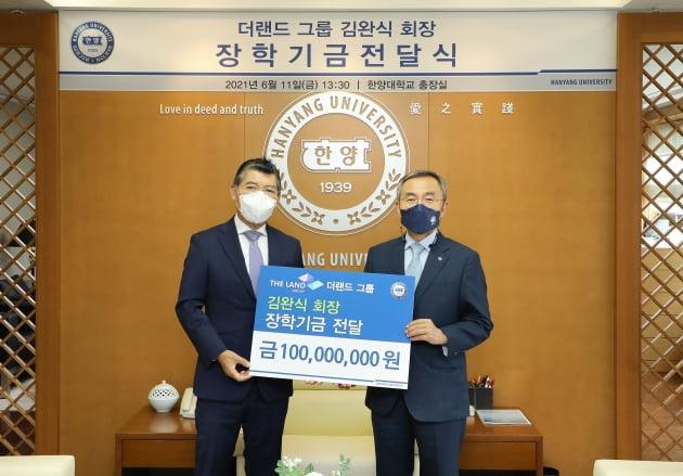 부동산 디벨로퍼 김완식 더랜드그룹 회장, 한양대에 장학금 1억원 기탁
