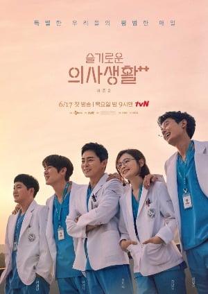 출처=tvN 홈페이지