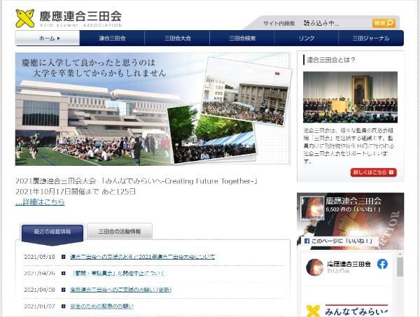 일본 최대 학벌 게이오연합미타회 공식 홈페이지