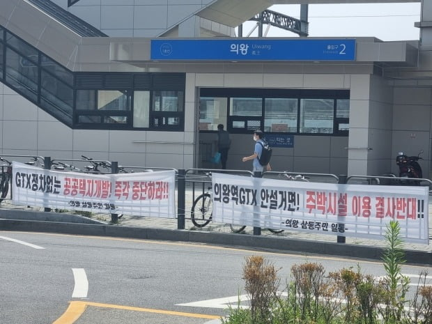 지하철 1호선 의왕역 앞에 걸려 있는 GTX 관련 현수막. 사진=이송렬 기자