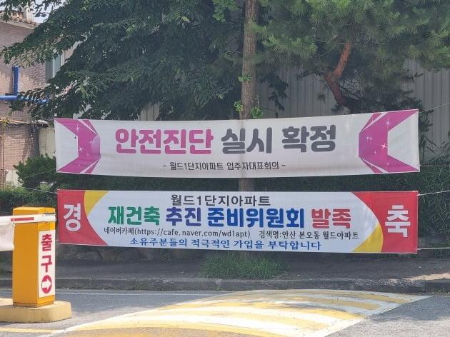 본오동 안산월드1단지 내에 걸린 재건축 관련 현수막들. 사진=이송렬 기자
