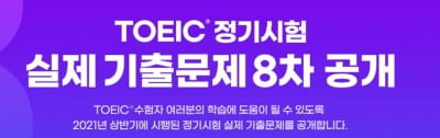 YBM, 'TOEIC 정기시험 실제 기출문제' 8차 공개