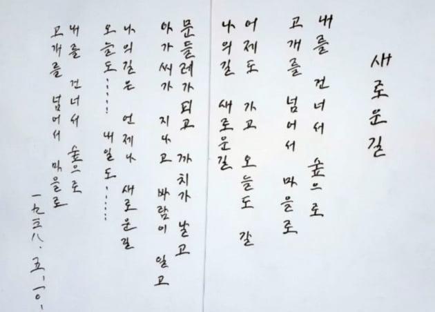[한국 현대시, 한시로 만나다] 새로운 길, 윤동주