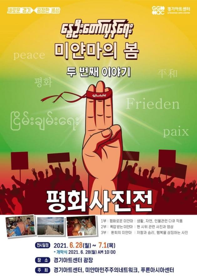 경기아트센터, 오는 28일 '평화사진전' 개막...미얀마 현지상황 알리고 국제사회 움직임 동참 목적