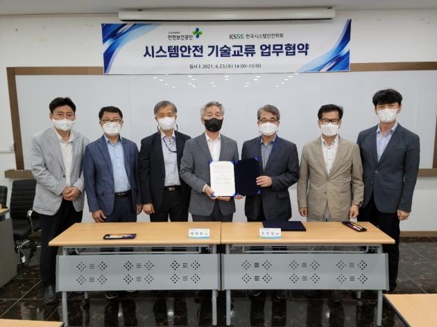 배계완 안전보건공단 사업이사(왼쪽 네번째부터)가 23일 대전에서 윤완철 한국시스템안전학회 회장과 시스템안전 기술교류 업무협약을 맺었다. 안전보건공단 제공