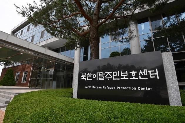 경기 시흥시에 위치한 북한이탈주민보호센터 표지석./ 뉴스1