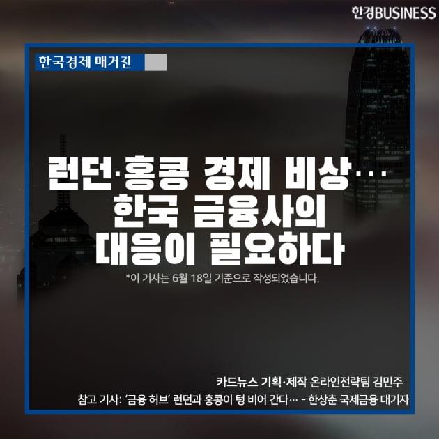 [영상 뉴스]런던·홍콩 경제 비상… 한국 금융사의 대응이 필요하다
