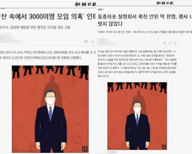 /사진=조선일보 캡처