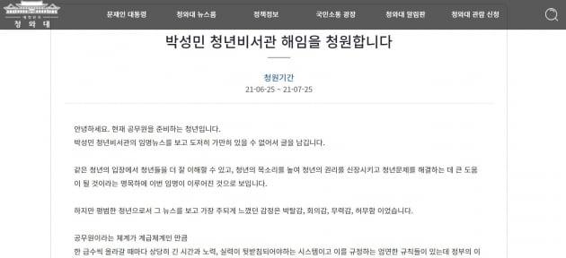 """""""나는 공무원 준비생…박성민 靑 비서관 해임을 청원한다"""""""