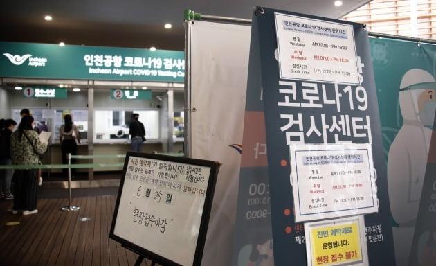 25일 인천국제공항 제2여객터미널에 마련된 코로나19 검사소에서 국내외 출국자들이 선체검사를 기다리고 있다./ 사진=뉴스1