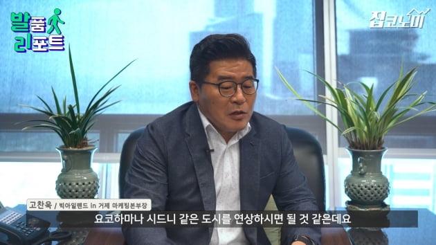 '호재 만발' 거제 부동산이 심상찮다 [집코노미TV]