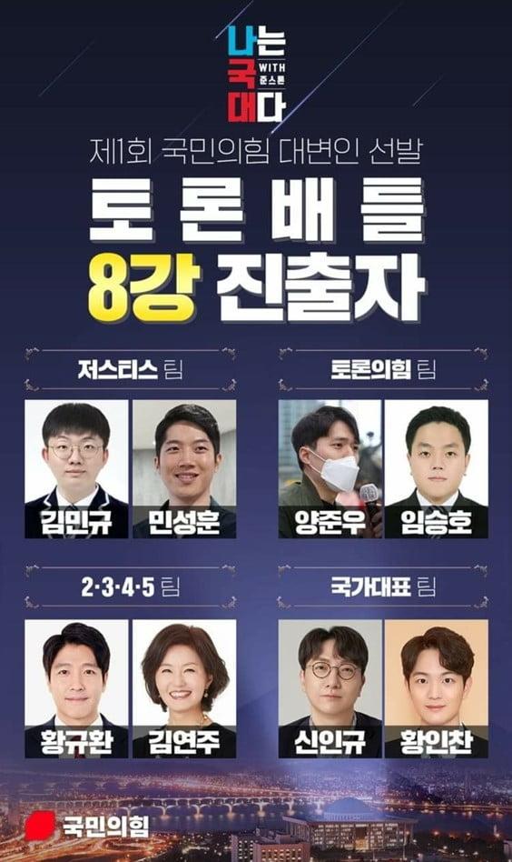 文 정권 향한 쓴소리 준비 끝! 국대 토론배틀 8강 진출자 말말말