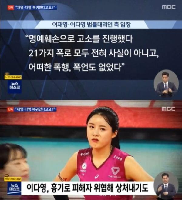 쌍둥이 자매 법률대리인 측이 MBC와 인터뷰한 영상/사진=MBC 뉴스데스크 캡처