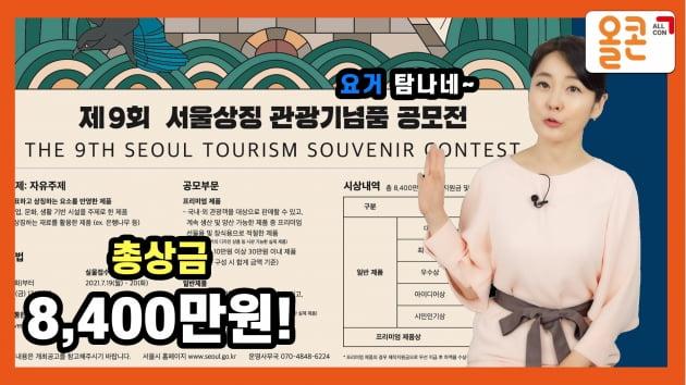 총상금 8,400만 원...서울상징 관광기념품 공모전 개최