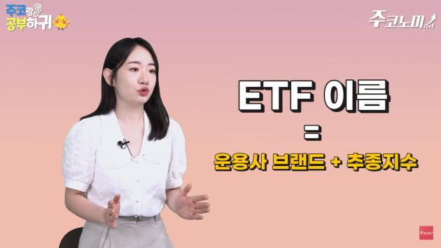 '50만원' SPY 대신할 10만원대 ETF 찾아볼까 [한경제의 솔깃한 경제][주코노미TV]