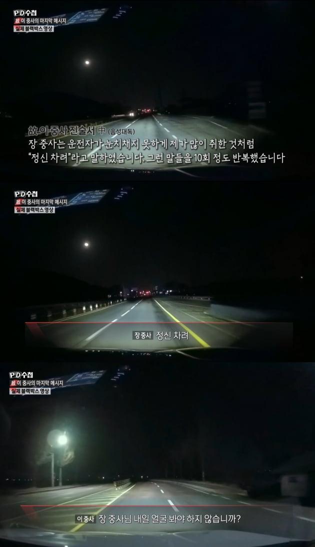 'PD수첩'이 공개한 공군 여중사 성추행 발생 당시 차량 블랙박스 /사진=MBC