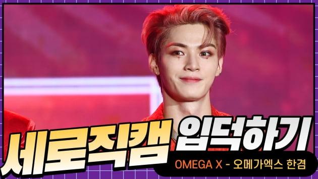 HK직캠  오메가엑스 한겸, 무대 위에서 강렬함 폭발…수록곡 'OMEGA X'