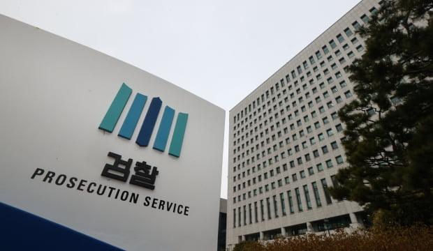 [속보] 檢 중간 간부 652명 승진·전보…주요 수사팀 대거 교체