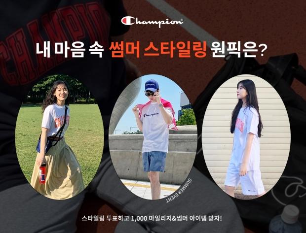 LF 챔피온, 온라인 스토어에서 '여름 스타일링' 투표 이벤트 진행