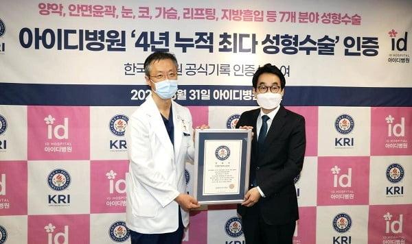 (좌측부터 박상훈 아이디병원 병원장, 한국기록원 김덕은 원장)