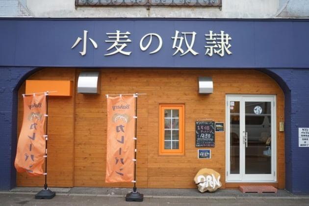 홋카이도 작은 시골마을에서 2020년 탄생한 카레빵점.