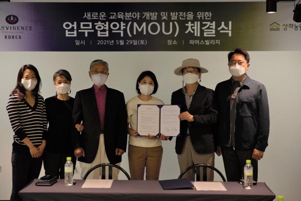 상하농원, 국제학교 PCA와 교육프로그램 개발 업무협약(MOU) 체결