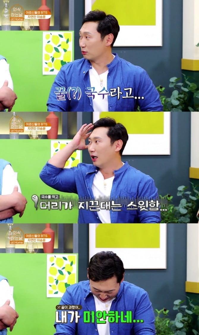"""'외식하는날 앳 홈' 이승윤 """"자연에서 먹은 꿀국수…머리 아팠다"""" 비화 공개"""