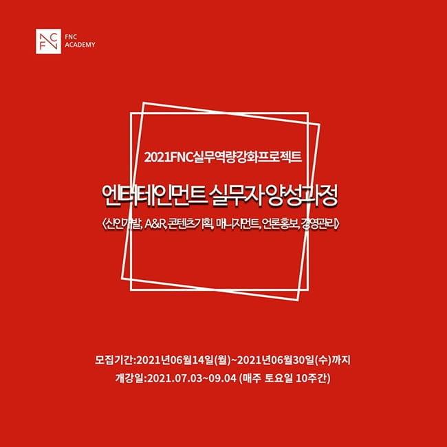 FNC아카데미, 엔터 취업 희망자 대상 실무 강좌 11기 개설