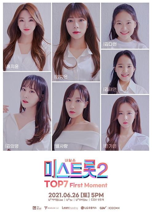 '미스트롯2' 온라인 팬미팅과 서울 콘서트 연달아 개최…각기 다른 콘셉트로 차별화된 무대 완성