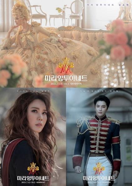 '마리 앙투아네트' 김소현X김연지X민우혁, 22일 '두시의 데이트' 출연…귀호강 무대 선사 예정
