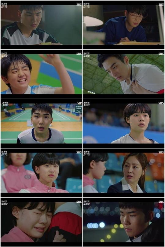 라켓소년단 (사진=SBS)