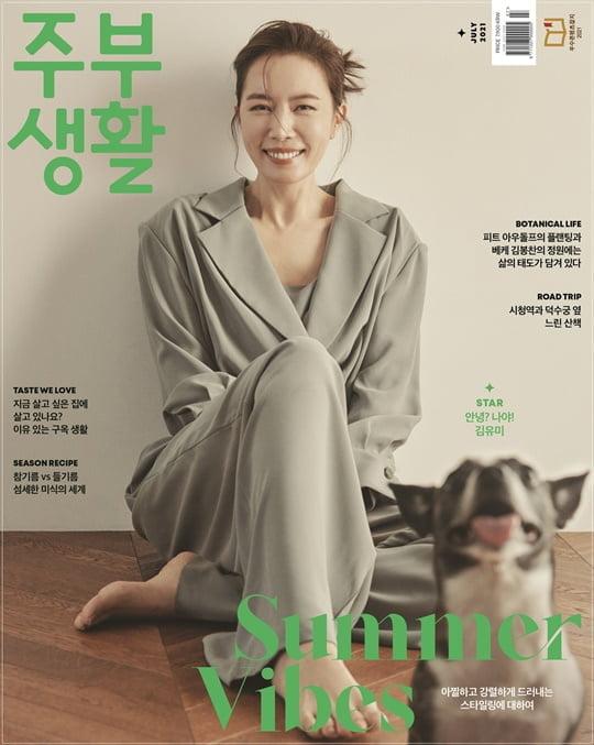 김유미 (사진=주부생활)