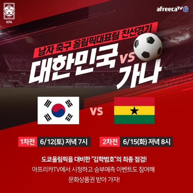 아프리카티비(TV),  올림픽 축구대표팀 '대한민국 vs 가나' 평가전 12일, 15일 생중계