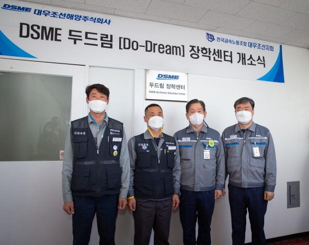 대우조선해양,'DSME 두드림'장학센터 열어