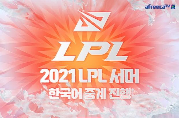 아프리카티비(TV),  중국 LoL 프로 리그 '2021 LPL 서머' 한국어 생중계