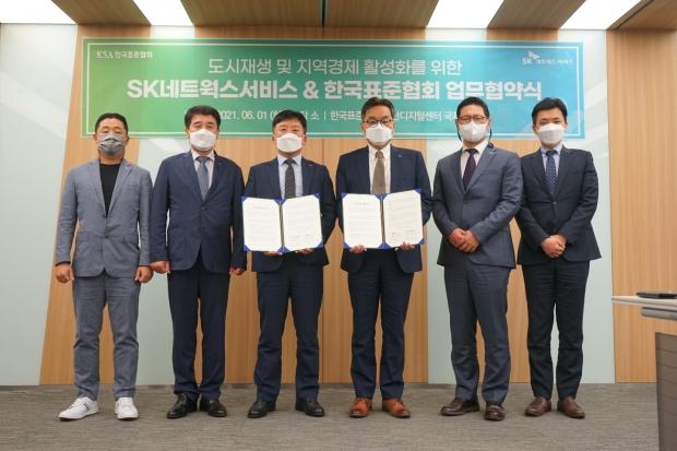 SK네트웍스서비스, 한국표준협회와 스마트시티형 도시재생사업 추진을 위한 MOU 체결