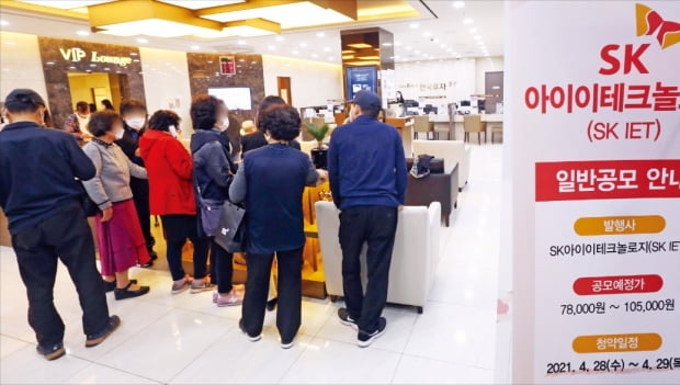 지난달 SK아이이테크놀로지(SKIET) 공모주 청약을 위해 은행에서 빚을 내는 사람들이 크게 늘면서 월간 가계대출 증가폭이 사상 최대를 기록했다. 사진은 지난달 28일 서울 여의도 한 증권사에서 열린 SKIET 공모주 청약 모습.  /한경DB