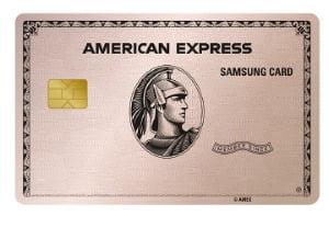 삼성카드 '아메리칸 엑스프레스 골드'