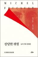 [김동욱의 독서 큐레이션] '불멸의 꿈' 쓰는 필멸의 존재