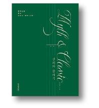 [책마을] 클래식 선율 속 신들의 이야기