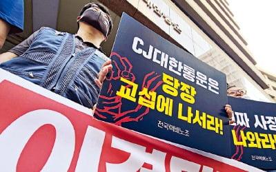 """""""주5일 근무 월 700만원""""…'신의 직업' 만들라는 택배노조"""