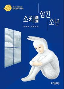 [이근미 작가의 BOOK STORY] 조용함 속에서 피어나는 뜨거운 감동