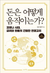 홍춘욱·존리·韓銀 전문가…'투자 꿀팁' 발간 잇따라