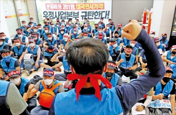 전국민주노동조합총연맹 택배노동조합원 120명이 서울 여의도포스트타워 로비에서 14일 점거 농성에 들어갔다.   연합뉴스