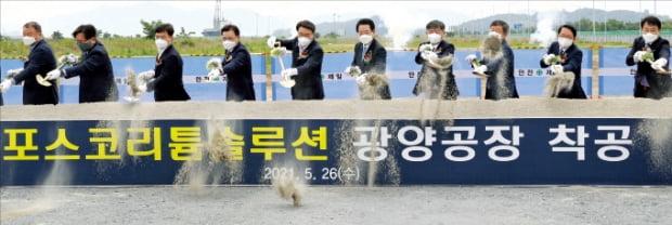 포스코리튬솔루션이 지난달 26일 전남 광양만권 율촌산업단지에서 리튬 생산공장 착공식을 열고 있다.  전라남도 제공