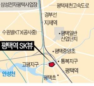 SK에코플랜트, 공공지원 민간임대 '평택역 SK뷰' 공급