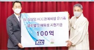 故정상영 KCC 명예회장 뜻 따라…민사고에 100억