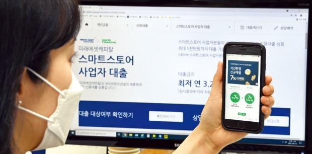 네이버가 오는 10월 정부 주도로 출범하는 '대출 갈아타기 플랫폼'에 참여의사를 밝혔다. 한 소비자가 네이버파이낸셜과 미래에셋캐피탈이 손잡고 내놓은 스마트스토어 대출 조건을 살펴보고 있다.  허문찬 기자