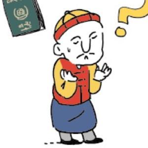 사라진 여권