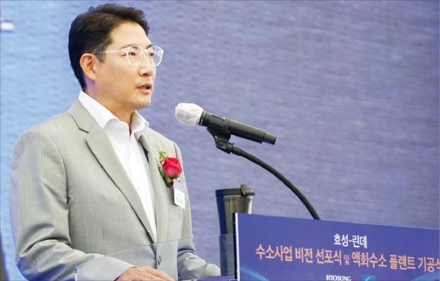 조현준 효성그룹 회장이 21일 울산 액화수소 플랜트 기공식에서 인사말을 하고 있다.  효성 제공